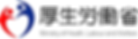 header_logo_mhlw.png