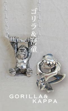 ゴリラ&河童 -gorilla&kappa-