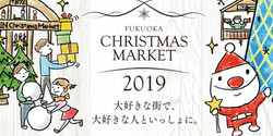 FUKUOKA Christmas Market 2019