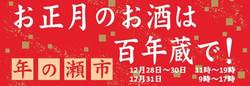 年の瀬市【博多百年蔵】