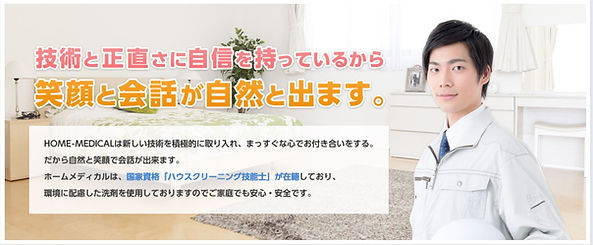 ホームメディカル1.JPG