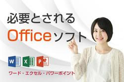 Officeコース