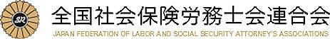 全国社会保険労務士連合会ロゴ.jpg