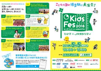 「キッズフェス in HAKATA JR博多シティ×ひよこ」、2018年5月5日(土・祝)10:00~17:00、JR博多駅前広場にて開催されます。