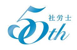 50周年ロゴデザイン.jpg