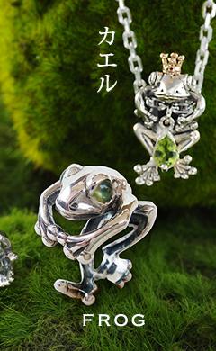 蛙 -frog-