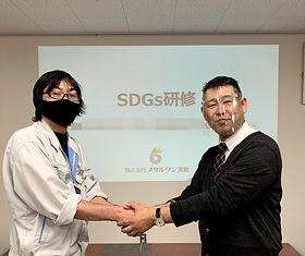 SDGs企業支援