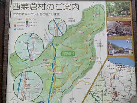 西粟倉村に訪問してきました