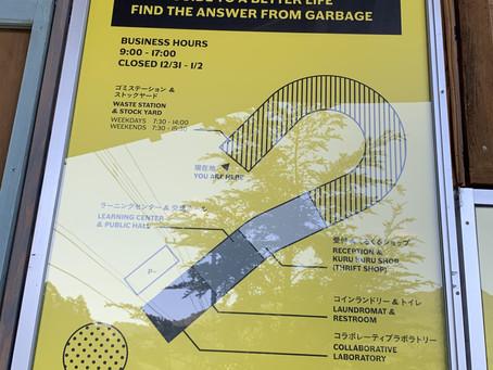徳島県・上勝町の魅力(4)