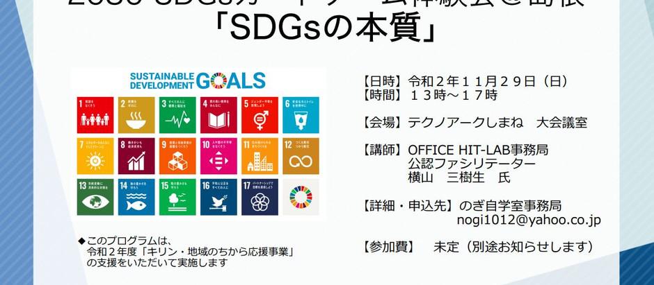 島根県にて勉強会開催を予定しています