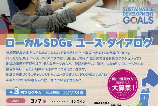 ローカルSDGs・ユース・ダイアログ参加募集!