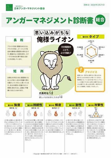 AM診断サンプル_04総合診断_キャラクター_001_page001.jpg