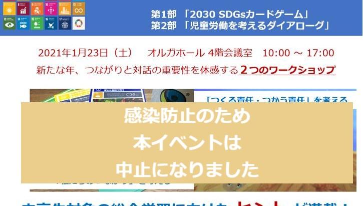 【1/23】イベント中止のお知らせ