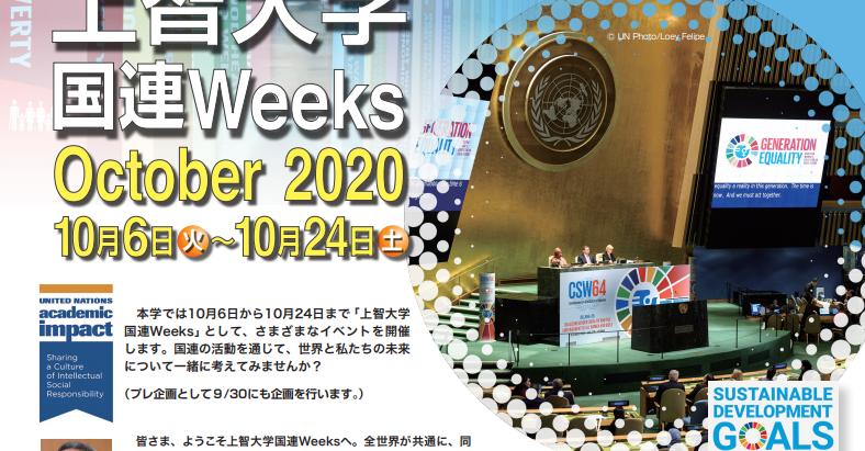上智大学 国連Weeks October 2020