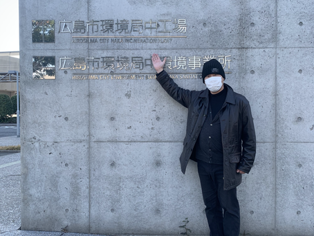 広島市環境局中工場(Ecorium )に行ってきました
