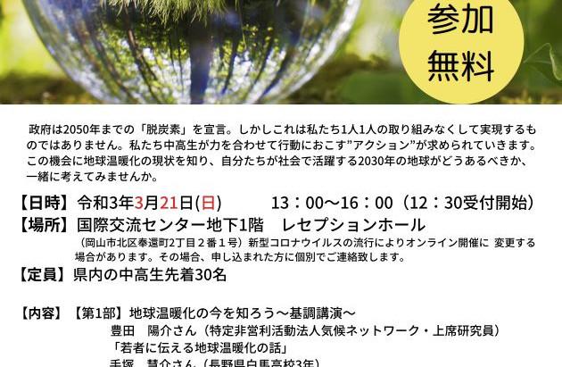 「岡山の中高生で考える 地球温暖化の今と未来」