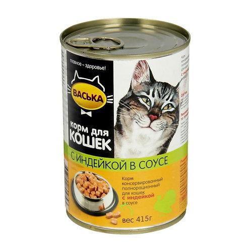 Васька консервы для кошек в ассортименте 415 гр.