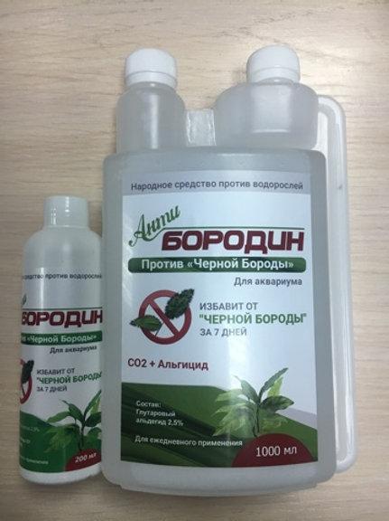 Анти Бородин 200 мл средство против водорослей, против черной бороды, вьетнамки.