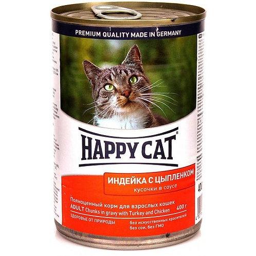 Happy Cat консервы для кошек 400 гр.