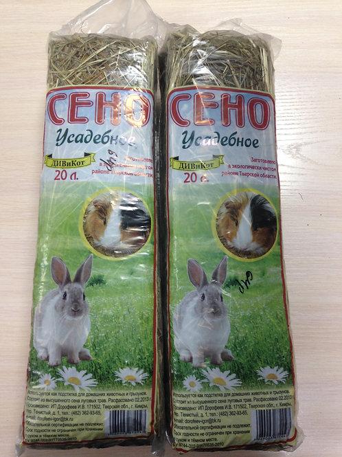 Сено для кроликов и морских свинок 20 л.