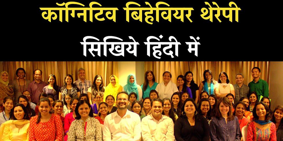 CBT in Hindi. कॉग्निटिव बिहेवियर थेरेपी सिखिये हिंदी में