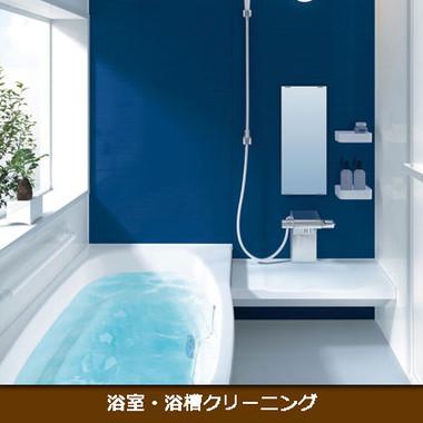 浴室・浴槽クリーニング