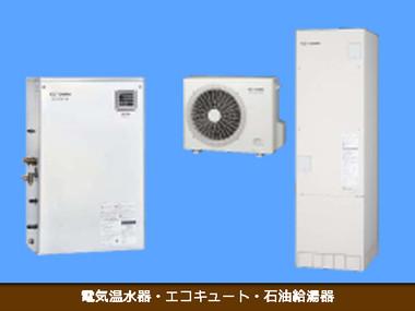 電気温水器・エコキュート・石油給湯器