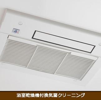 浴室乾燥機付換気扇クリーニング