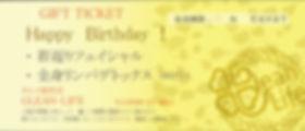 ギフトチケット.jpg