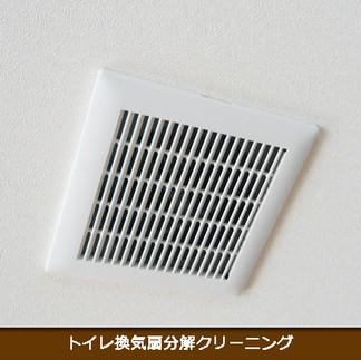 トイレ換気扇分解クリーニング