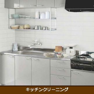 キッチン一式