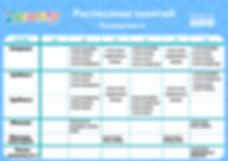 Расписание занятий- Полтавская 12 (2).pn
