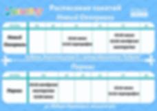 Расписание занятий- Новый Окк, Парнас.jp