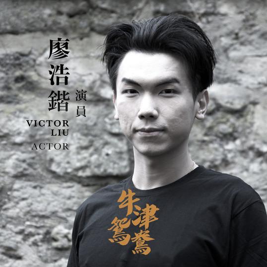 victorliu.jpg