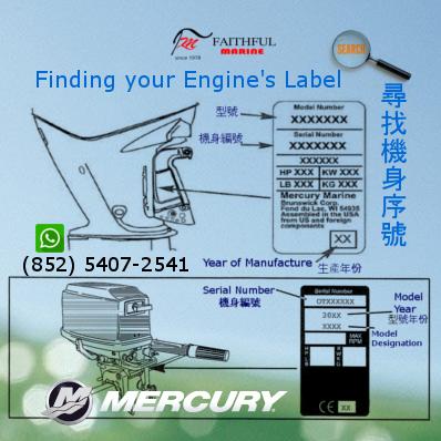 MercuryPartsFind_FB Post_1.0_Serial Numb