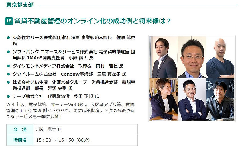日管協フォーラム.JPG
