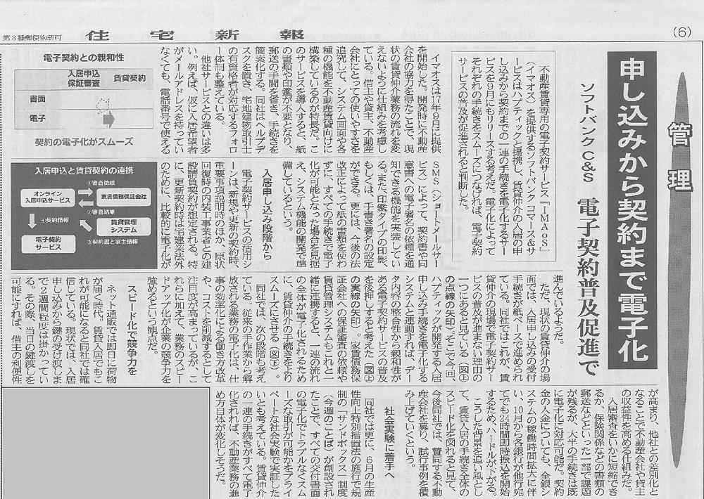 住宅新報 2018年7月17日号