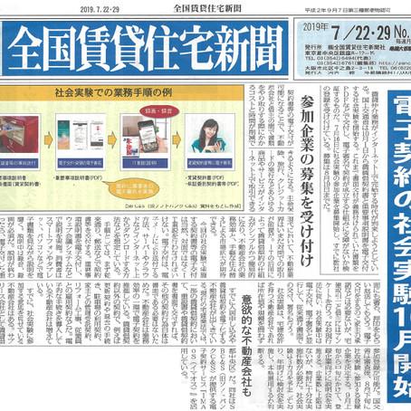 全国賃貸住宅新聞 「電子契約の社会実験10月開始」