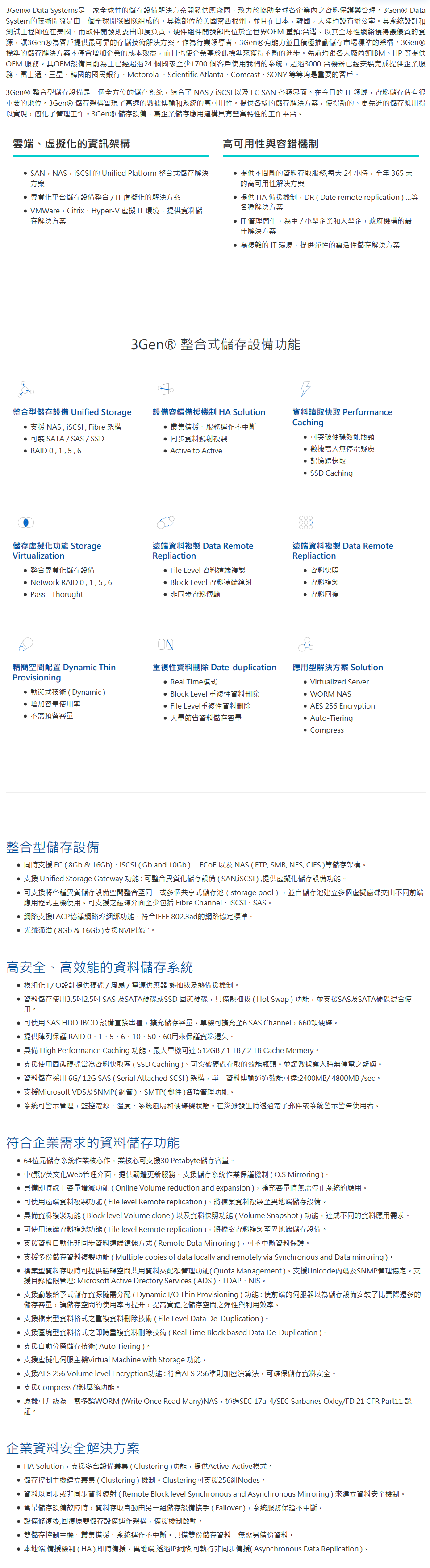 Screenshot_2019-05-18 樂高電腦股份有限公司.png