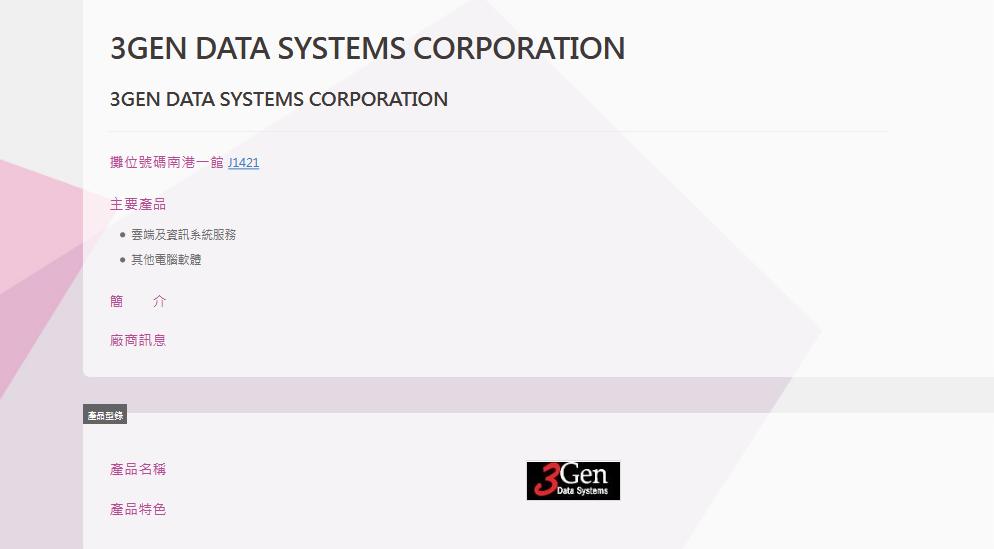 Screenshot_2019-05-20 COMPUTEX TAIPEI -廠