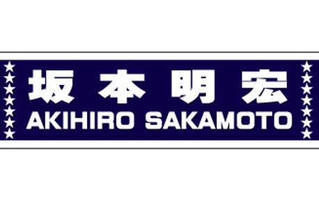 『SAKAMOTO AKIHIRO』ロゴ入り マフラータオル