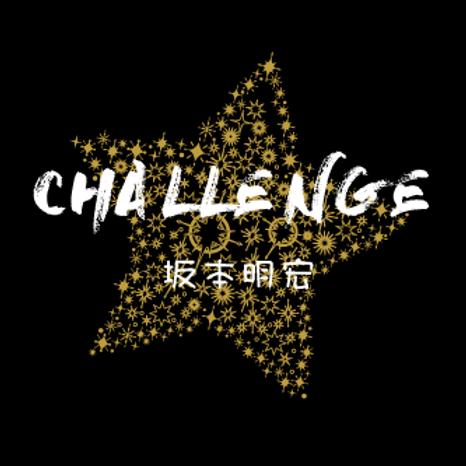 CHALLENGE(直筆サイン入り)