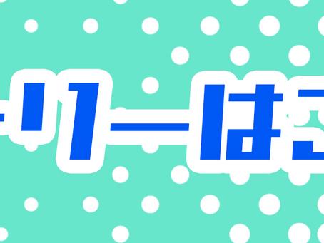 SASEBO ITASHA WEEK2021キャンセル枠募集要項