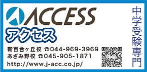 2019_DJANGO_AD_0025_あくせす.jpg
