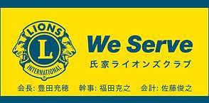 2019_DJANGO_AD_0015_らいおんず.jpg
