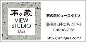 2019_DJANGO_AD_0051_いしのくら.jpg