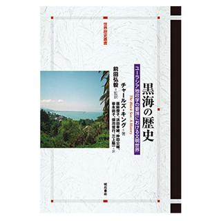 黒海の歴史/チャールズキング著、前田弘毅監訳