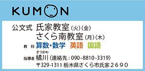 2019_DJANGO_AD_0042_くもん.jpg