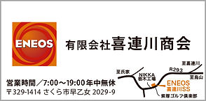 2019_DJANGO_AD_0047_えねおす.jpg