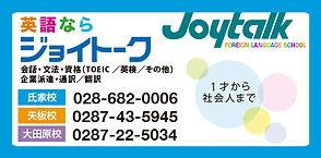 2019_DJANGO_AD_0021_じょいとーく.jpg
